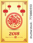 happy chinese new year 2018...   Shutterstock .eps vector #773880553