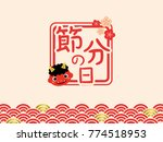 japanese event on the day... | Shutterstock .eps vector #774518953