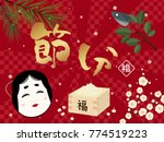 japanese event on the day... | Shutterstock .eps vector #774519223