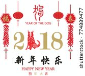 chinese new year of the dog...   Shutterstock .eps vector #774889477