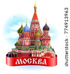 moscow city colorful emblem... | Shutterstock .eps vector #774913963
