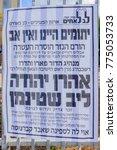 haifa  israel   december 14 ... | Shutterstock . vector #775053733