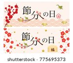 japanese event on the day... | Shutterstock .eps vector #775695373