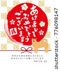 new year's card in japan in... | Shutterstock .eps vector #776098147