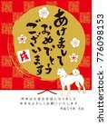 new year's card in japan in... | Shutterstock .eps vector #776098153
