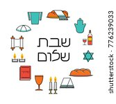 shabbat shalom greeting card....   Shutterstock .eps vector #776239033
