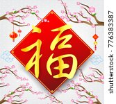 chinese word fu meaning wish... | Shutterstock .eps vector #776383387