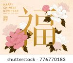 chinese new year design ... | Shutterstock .eps vector #776770183