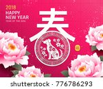spring in chinese word with...   Shutterstock .eps vector #776786293
