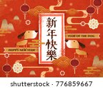 chinese new year design with...   Shutterstock .eps vector #776859667