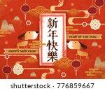 chinese new year design  lovely ...   Shutterstock .eps vector #776859667