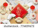 chinese new year design  happy... | Shutterstock .eps vector #776859673