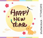 happy new year greeting card... | Shutterstock .eps vector #777492493