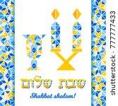 shabbat shalom greeting card ... | Shutterstock .eps vector #777777433
