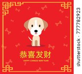 year of dog 2018  chinese new... | Shutterstock .eps vector #777782923