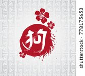 chinese calligraphic for dog... | Shutterstock .eps vector #778175653