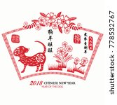 chinese new year of the dog... | Shutterstock .eps vector #778532767
