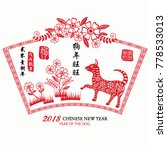 chinese new year of the dog...   Shutterstock .eps vector #778533013