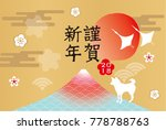 new year's card in japan in... | Shutterstock .eps vector #778788763