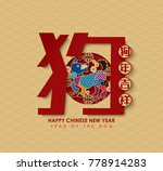2018 chinese new year  year of... | Shutterstock .eps vector #778914283