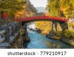 nikko red bridge   shinkyo...   Shutterstock . vector #779210917