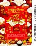golden dragon greeting card for ... | Shutterstock .eps vector #779608813