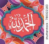 vector of alhamdulillah in... | Shutterstock .eps vector #780322183