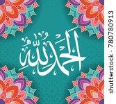 vector of alhamdulillah in...   Shutterstock .eps vector #780780913