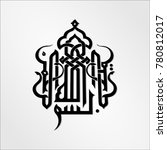 bismillah written in islamic or ... | Shutterstock .eps vector #780812017