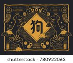 chinese zodiac dog year in... | Shutterstock .eps vector #780922063