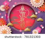 happy chinese new year in... | Shutterstock . vector #781321303