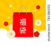 japanese lucky bag  in japanese ... | Shutterstock .eps vector #781386553