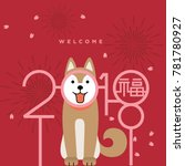 year of dog 2018  invitation... | Shutterstock .eps vector #781780927