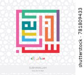 colorful kufic calligraphy of... | Shutterstock .eps vector #781809433