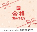 congratulations on passing the... | Shutterstock .eps vector #781925323