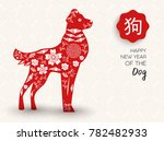 chinese new year 2018... | Shutterstock . vector #782482933