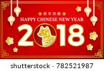 chinese new year with dog... | Shutterstock .eps vector #782521987