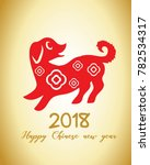 happy chinese new year 2018.... | Shutterstock .eps vector #782534317