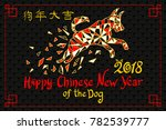 year of the dog  chinese zodiac ... | Shutterstock .eps vector #782539777