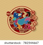 2018 chinese new year  year of... | Shutterstock .eps vector #782544667