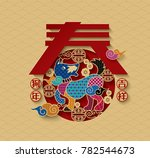 2018 chinese new year  year of... | Shutterstock .eps vector #782544673