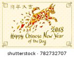 chinese new year greeting cards.... | Shutterstock .eps vector #782732707