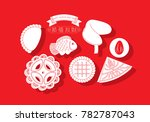 chinese new year cookies... | Shutterstock .eps vector #782787043