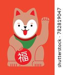 fortune lucky dog chinese new... | Shutterstock .eps vector #782819047