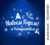 "text in russian  ""happy new... | Shutterstock .eps vector #783280483"
