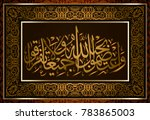 islamic calligraphy of sura 3 ... | Shutterstock .eps vector #783865003