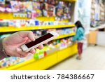 man use mobile phone  blur... | Shutterstock . vector #784386667