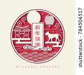 2018 chinese new year paper... | Shutterstock .eps vector #784506517
