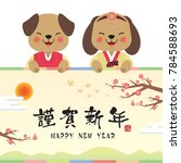korean new year or seollal... | Shutterstock .eps vector #784588693