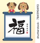 korean new year or seollal... | Shutterstock .eps vector #784590493
